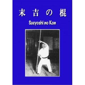 Sueyoshi no Kon