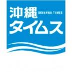 Okinawa Times