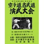 Karate Kobudo Embu Taikai