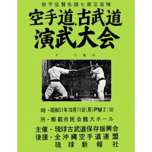 1973 Karate Kobudo Embu Taikai