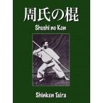 Shushi no Kon, Bo Kata Cover