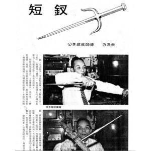 Chinese Sai Jutsu
