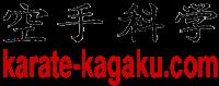 karate-kagaku.com